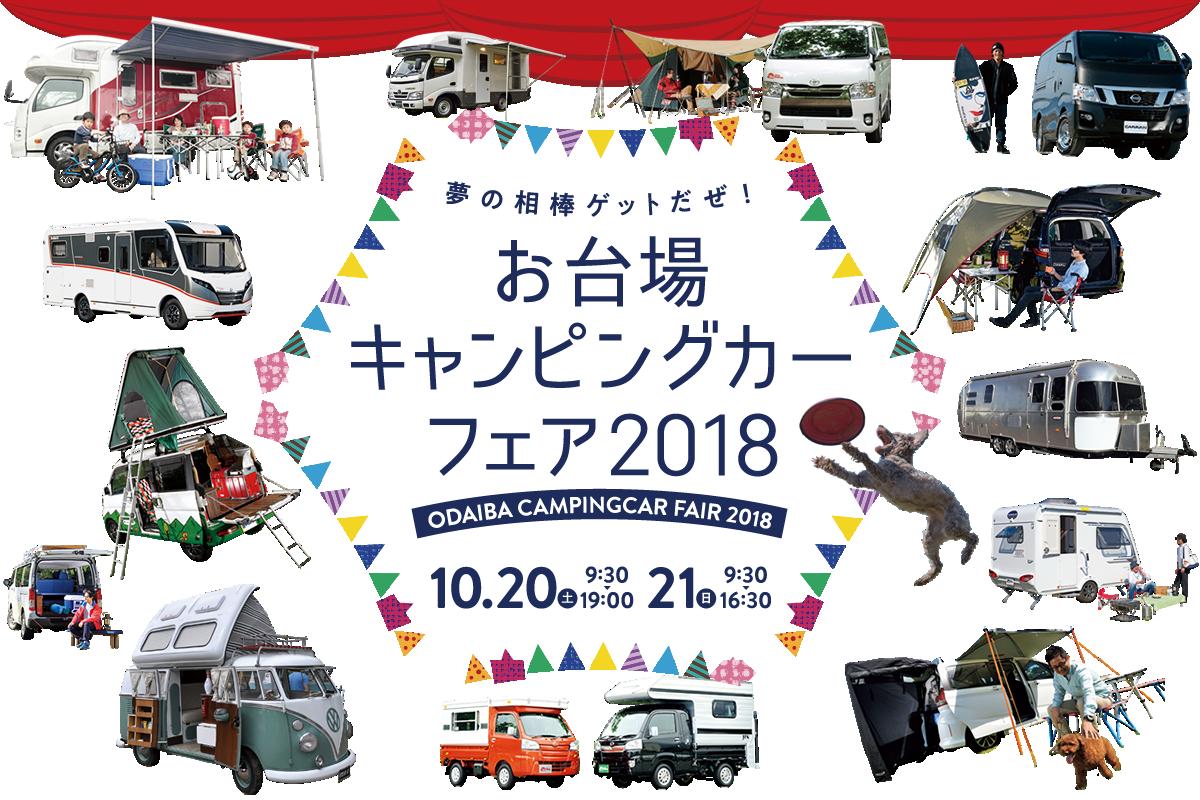お台場キャンピングカーフェア2018